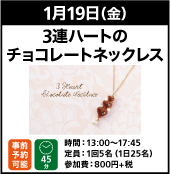 0119_6Aworkshop_choconecklace_calender.jpg