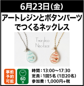 0623_6Aworkshop_TeardropNecklace_calender_new.jpg