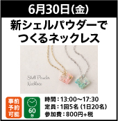 0630_6Aworkshop_ShellPowderNecklace_calender.jpg