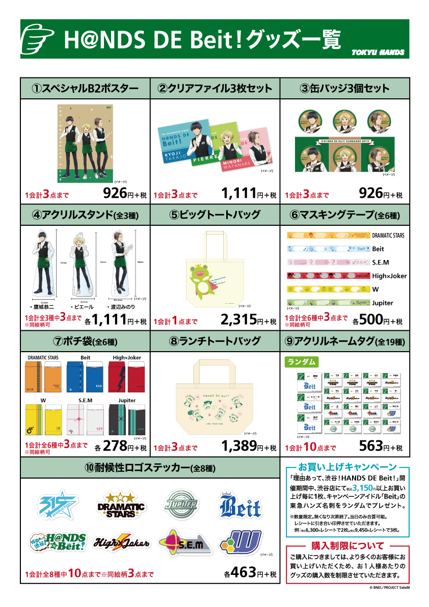 https://shibuya.tokyu-hands.co.jp/item/HDB_item_all03.png