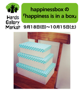 happinessboxの「happiness is in a box」