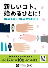 New Life  New Watch