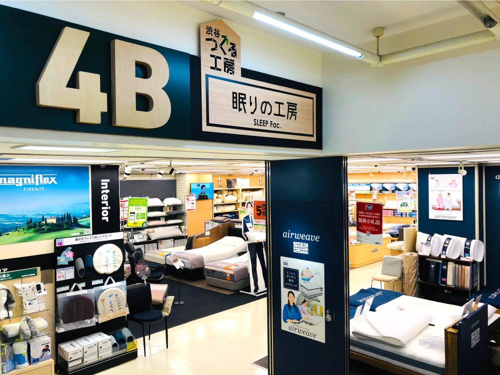 https://shibuya.tokyu-hands.co.jp/studio/4b_bedding_01.jpg